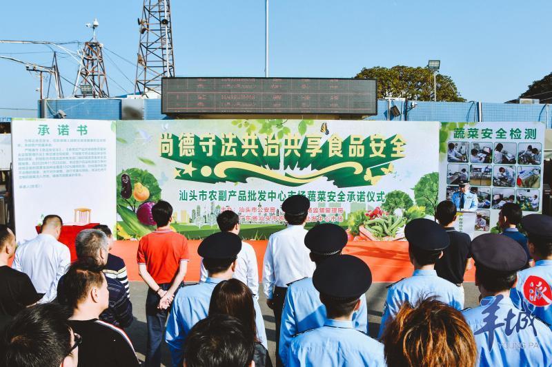 """汕头最大农副产品批发市场:蔬菜批发商集体承诺""""舌尖上的安全"""""""