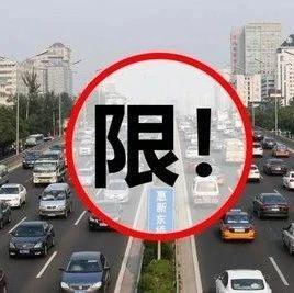 明天起,濮阳县开始限行!