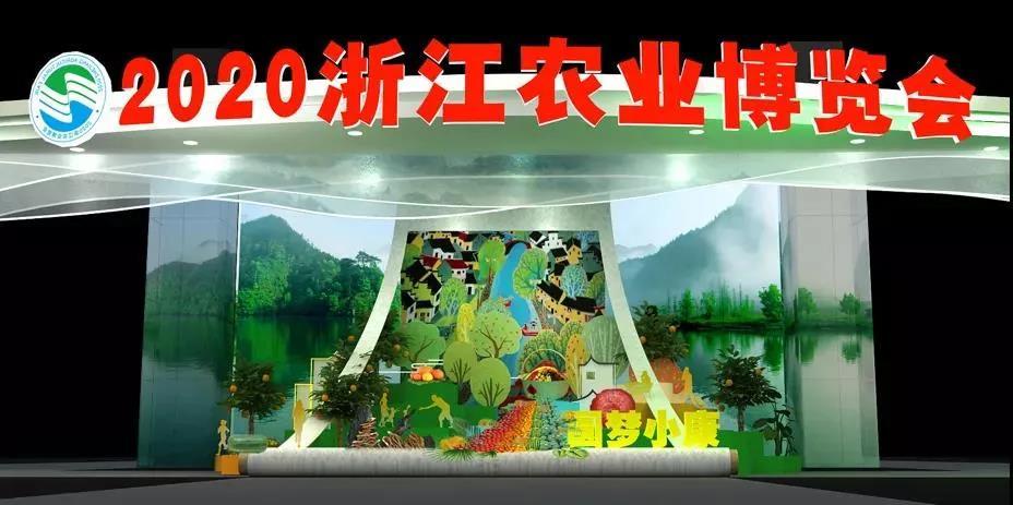 仙居县优质农副产品亮相省农博会