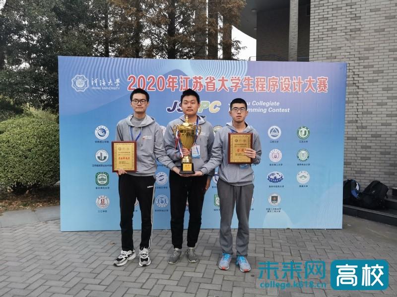 南京邮电大学学生首次荣获江苏省大学生程序设计大赛冠军