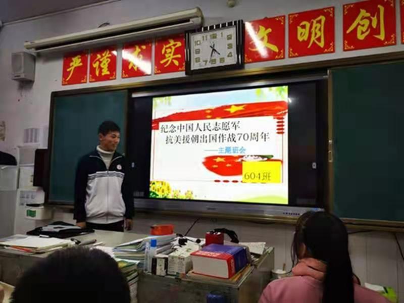 武冈市第二中学召开纪念抗美援朝70周年广播会议