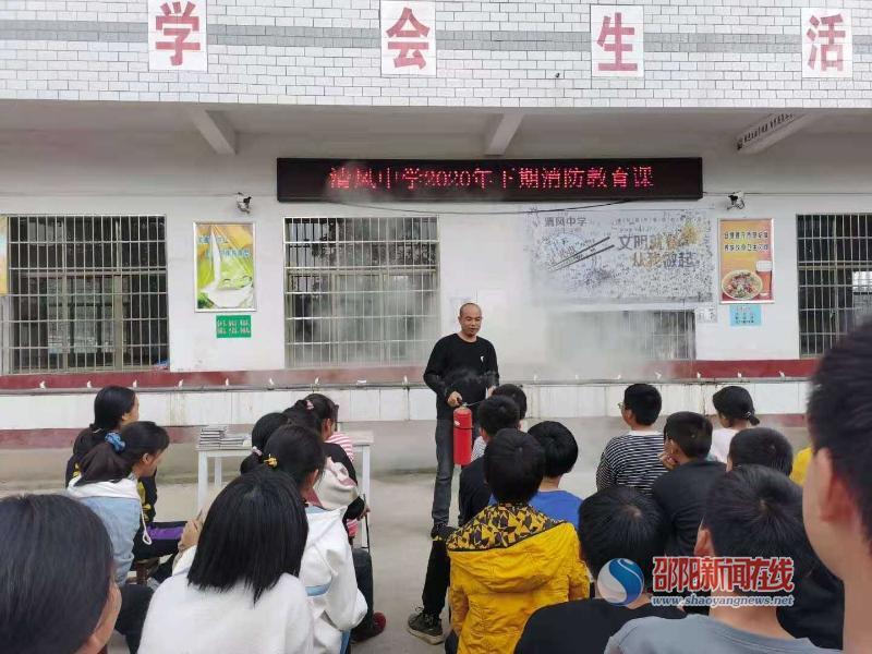 洞口县黄桥镇清风中学开展消防安全应急演练活动