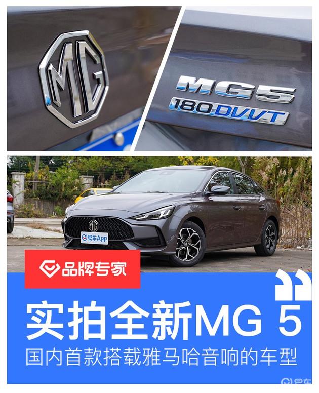 到店实拍MG 5 国内首款搭载雅马哈音响的车型/6.79万元起售