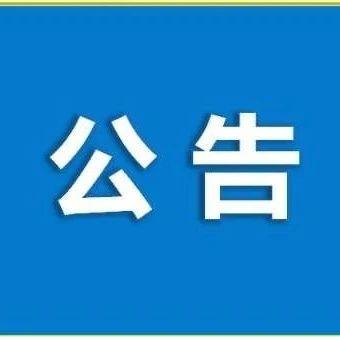 唐山市2020年11月驾驶培训质量信息公布
