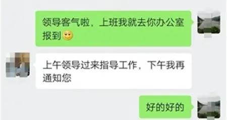 """""""领导""""加微信""""关心""""你?这种骗局已在杨凌出现"""