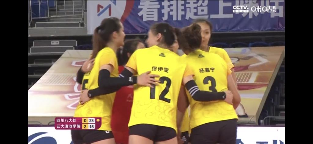 四川女排3比2胜云南