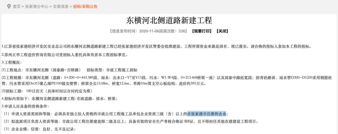 张家港多个市政工程招标限定本地企业,律师:不合理不合法