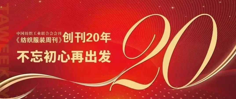 展望20年   中国纺织工业联合会会长孙瑞哲:融入实践,点亮认知,共赴中国纺织业光明未来