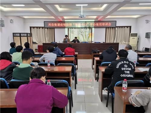"""平谷:兴谷街道疫情防控""""智能卡口""""平台使用培训会"""
