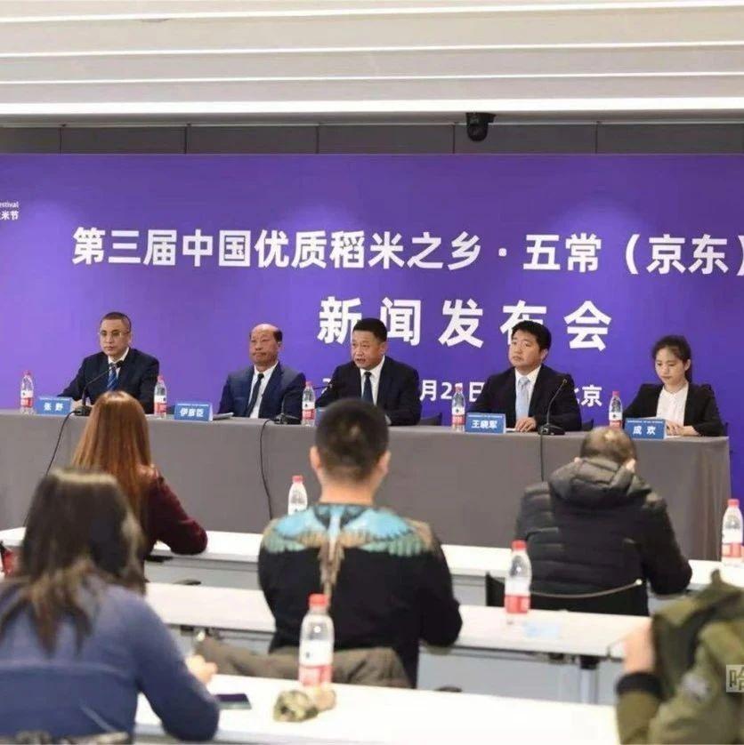 第三届中国优质稻米之乡·五常(京东)大米节下月启幕
