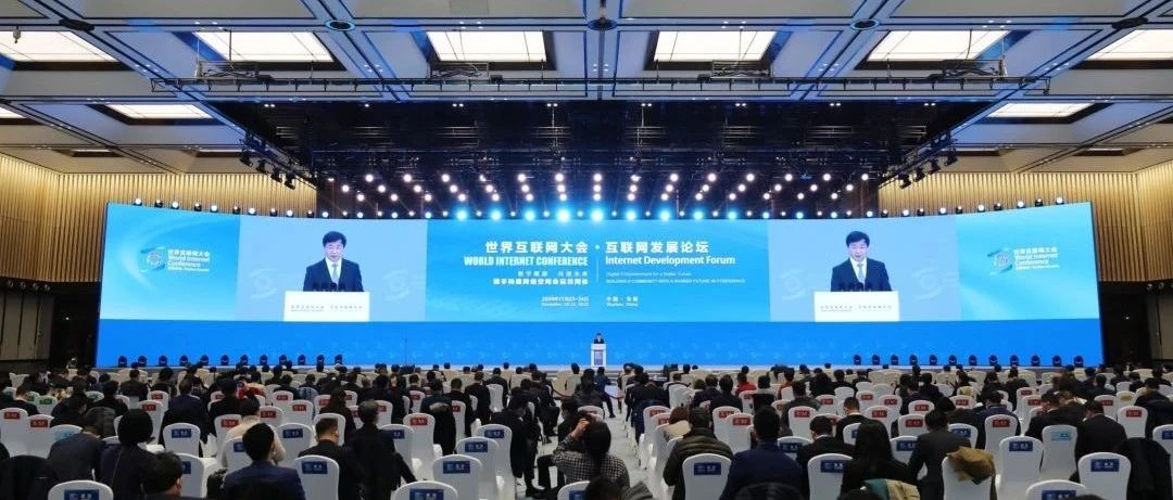 世界互联网大会・互联网发展论坛丨中国电信董事长柯瑞文:发展数字经济 共享美好未来