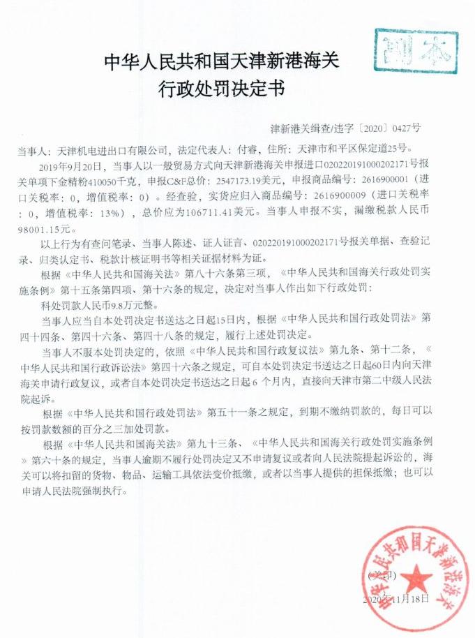 天津机电存漏税行为被罚款9.8万元 为百利装备子公司