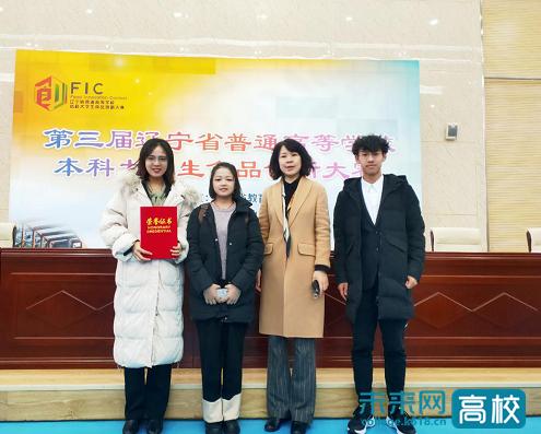 沈阳化工大学学生在2020年第三届辽宁省普通高等学校本科大学生食品创新大赛中获佳绩