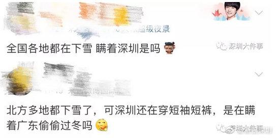 新冷空气即将杀到 深圳温度将跌至15℃ 网友:秋装安排?