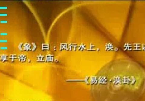 """「涣卦」象辞""""风行水上,涣;先王以亨于帝,立庙""""破解"""