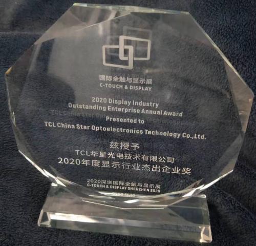 见证中国显示产业力量 TCL华星斩获杰出企业奖
