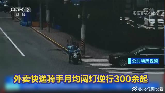 上海徐汇:外卖快递骑手月均闯灯逆行300余起