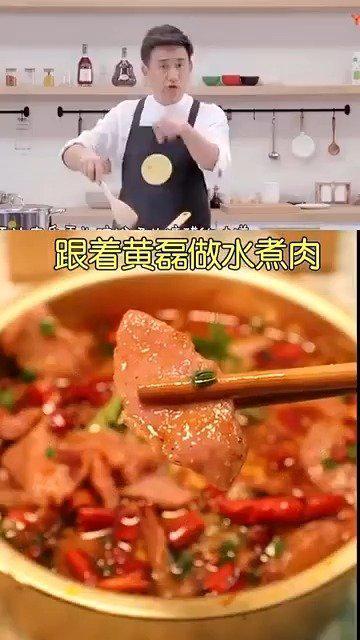 跟着黄磊做水煮肉片吧,简单的做法,不一样的味道