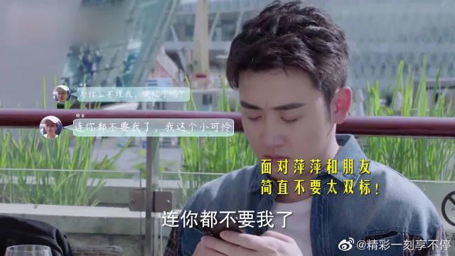 小作精唐苹在线追夫~ 彭博被吃的死死的,甜齁了!