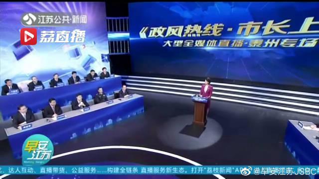 泰州市常务副市长曹卫东走进《政风热线 · 市长上线》……