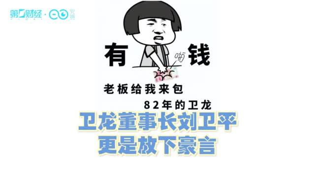 """""""辣条界爱马仕""""卫龙拟香港IPO?一年卖出近50亿"""