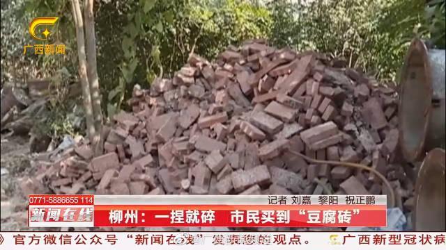 """广西一捏就碎 柳州市民买到""""豆腐砖"""""""