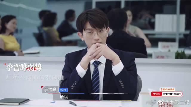 """李晋晔的""""核心竞争力"""" 引何炅一顿爆笑…………"""