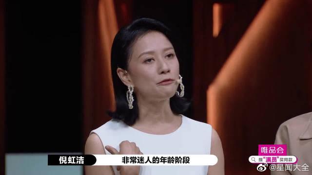 倪虹洁感谢网友为40岁女演员发声! 感谢你们,我会做的更好!