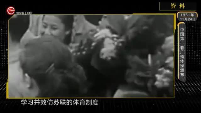 历史上的今天丨中国第一套广播体操颁布