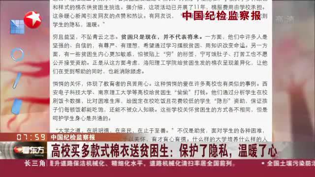 中国纪检监察报:高校买多款式棉衣送贫困生——保护了隐私,温暖了心