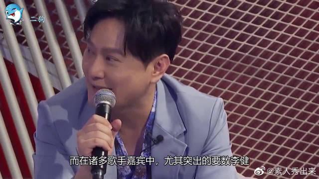 王菲自曝:故意没看李健谭咏麟的《我们的歌》……