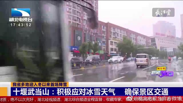 十堰武当山:积极应对冰雪天气 确保景区交通