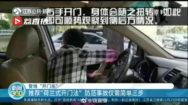 """扬州 又见""""开门杀""""!轿车突然开门致3车受损2人受伤"""