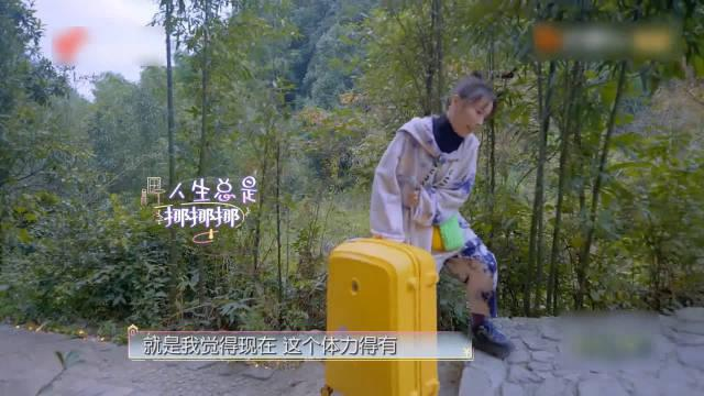 突如其来的体能测验,伊能静刘芸变最强行李搬运工