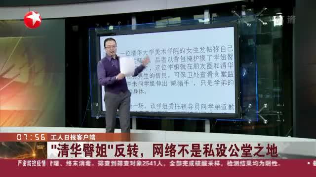 """工人日报客户端:""""清华臀姐""""反转,网络不是私设公堂之地"""