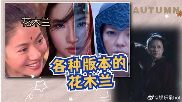 四版花木兰从军记,袁咏仪和赵薇完美融入…………