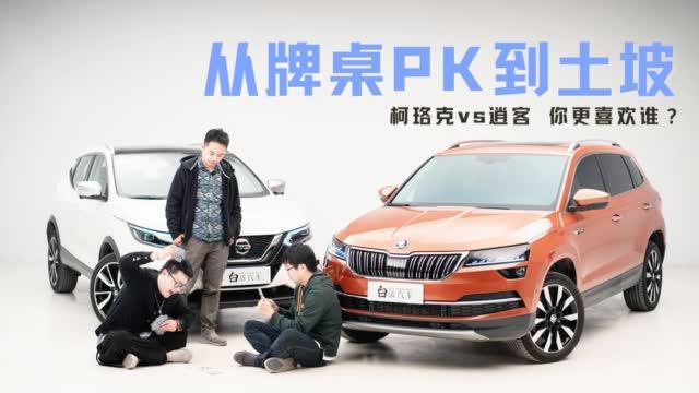 视频:从牌桌PK到土坡,给95后小伙选辆车——柯珞克&逍客你更喜欢谁?