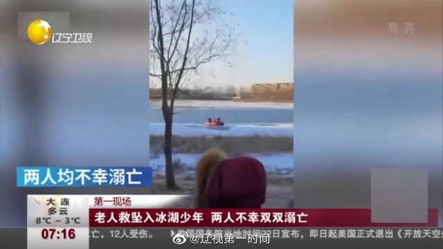 老人救坠入冰湖少年不幸双双溺亡