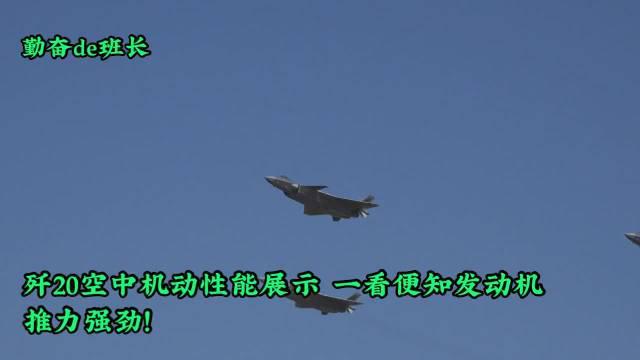 歼20空中机动性能展示,一看便知发动机推力强劲!