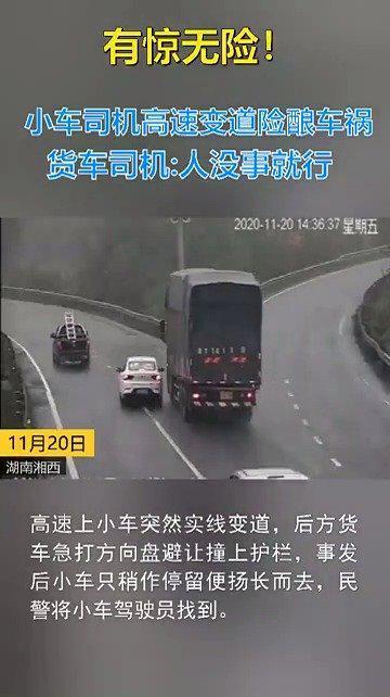 轿车司机高速实线变道酿车祸,事后竟然溜了……