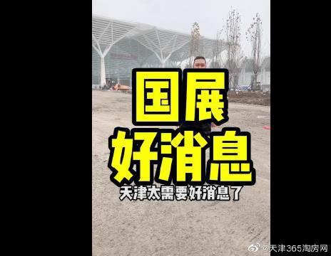 天津国展好消息