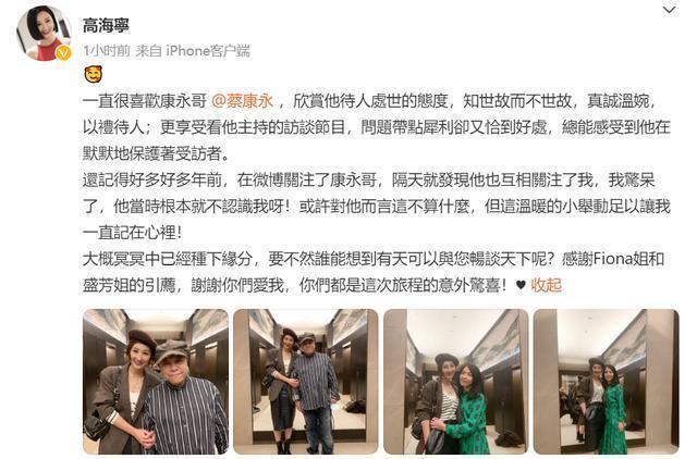 58岁蔡康永近况罕曝光,身材发福撞脸韩红,被高海宁追星成功