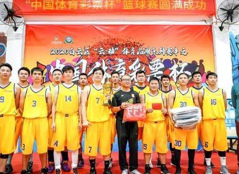 """白云区""""中国体育彩票杯""""篮球赛落幕"""
