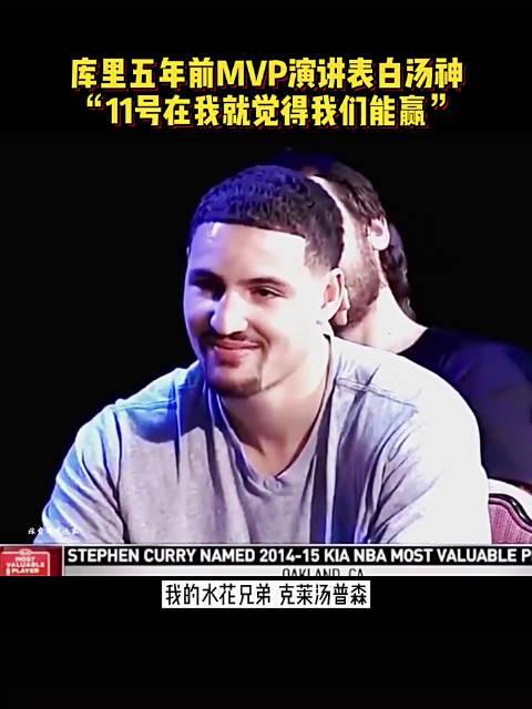 库里MVP演讲:只要11号在我身边我就觉得我们能赢