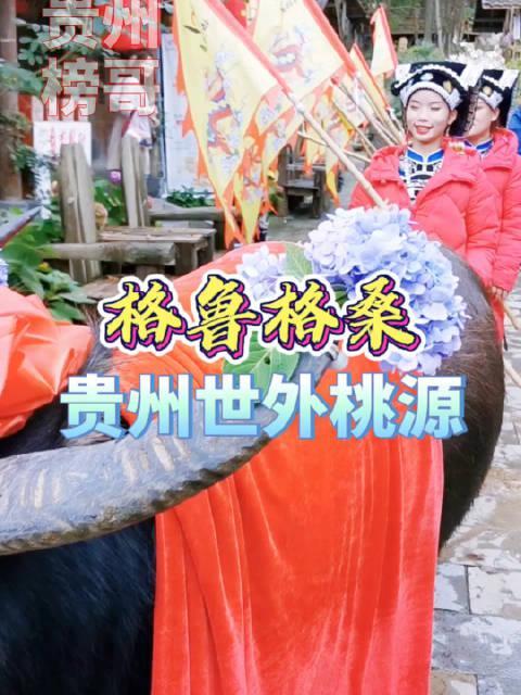 湖南男子个人出资一个亿,在贵州打造世外桃源,他说…………