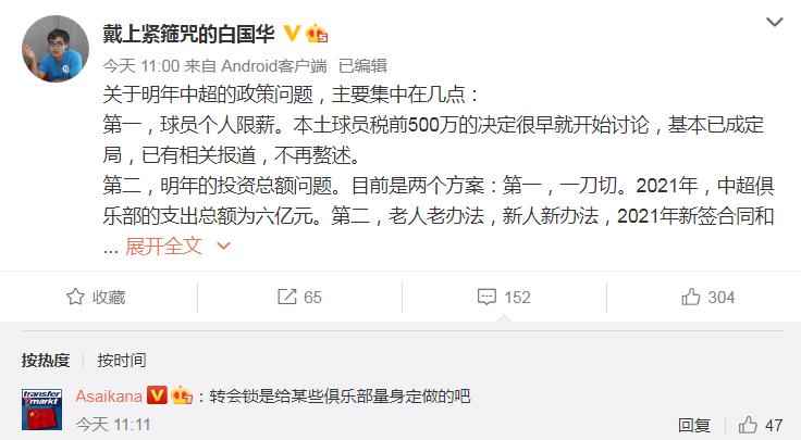 锁住你!中国足球又一创新?德转朱艺:给某些俱乐部量身定做的吧