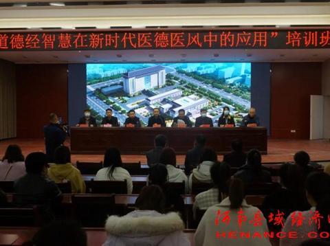 宁陵县中医院举办医德医风教育培训班