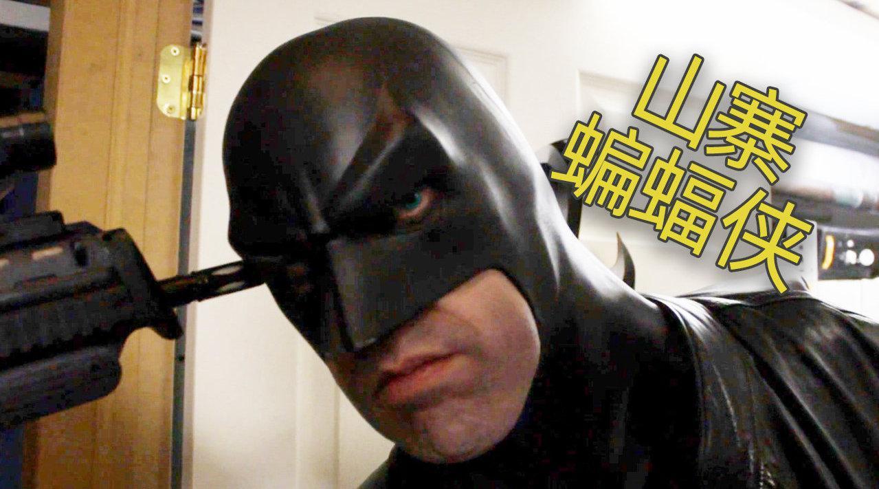 以为是山寨蝙蝠侠,没想到这超级英雄历史比蝙蝠侠还长