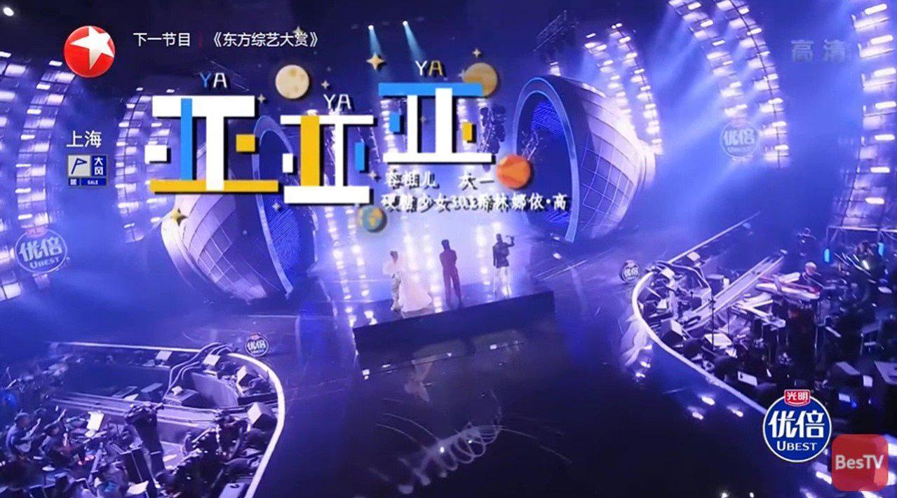 容祖儿、希林娜依高和太一在舞台上合作了一首《亚亚亚》