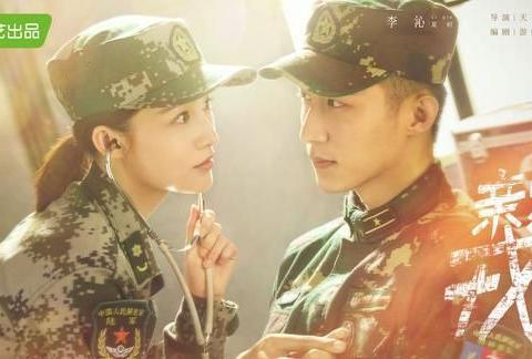 《亲爱的戎装》:特种兵和军医的甜蜜爱恋!